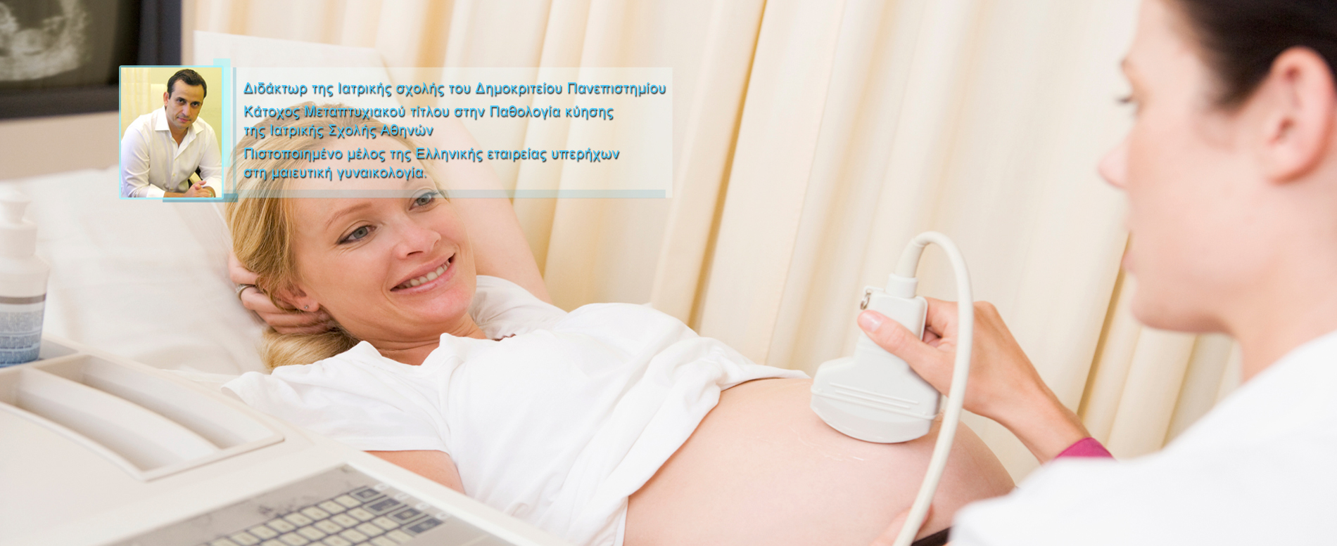Σαμόλης-Εγκυμοσύνη