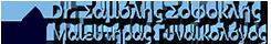 Σαμόλης Σοφοκλής – Μαιευτήρας Γυναικολόγος Αιγάλεω Αθήνα Λογότυπο