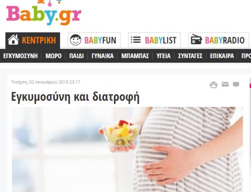 Baby.gr-Εγκυμοσύνη και διατροφή