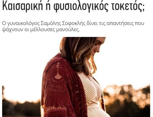 Ladylike – Καισαρική ή φυσιολογικός τοκετός